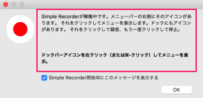 mac-app-simple-recorder-02