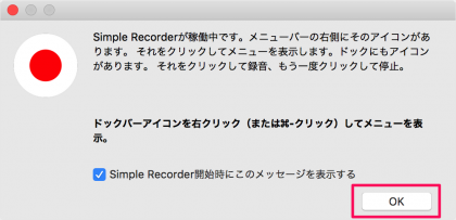mac-app-simple-recorder-03