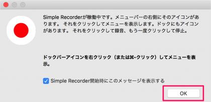 mac-app-simple-recorder-03