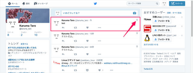 twitter-delete-location-data-01