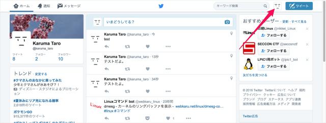 twitter-delete-location-data-02