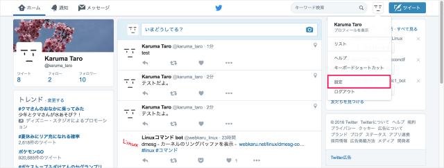 twitter-delete-location-data-03