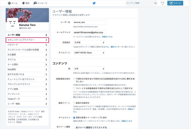 twitter-delete-location-data-04