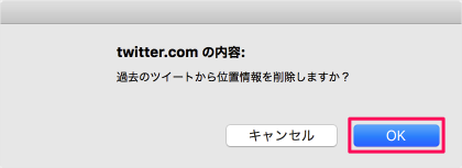 twitter-delete-location-data-06