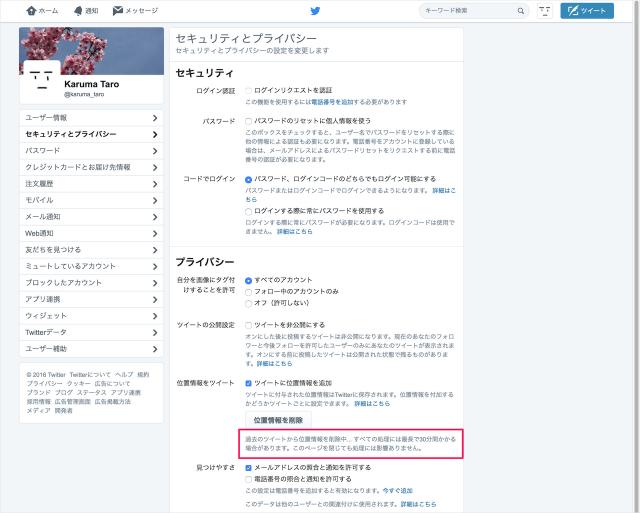 twitter-delete-location-data-07