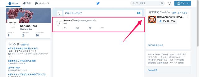 twitter-delete-location-data-08