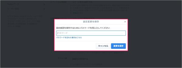 twitter-delete-location-data-11