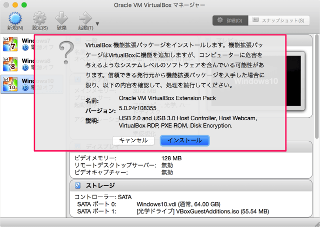 virtualbox-extension-pack-install-03