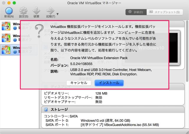 virtualbox-extension-pack-install-03