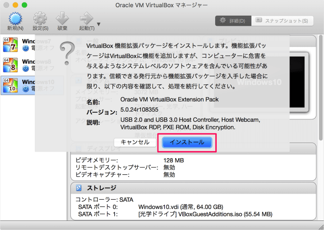 virtualbox-extension-pack-install-04