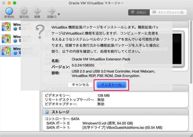 virtualbox-extension-pack-install-04