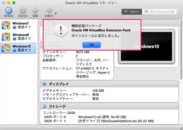 virtualbox-extension-pack-install-08