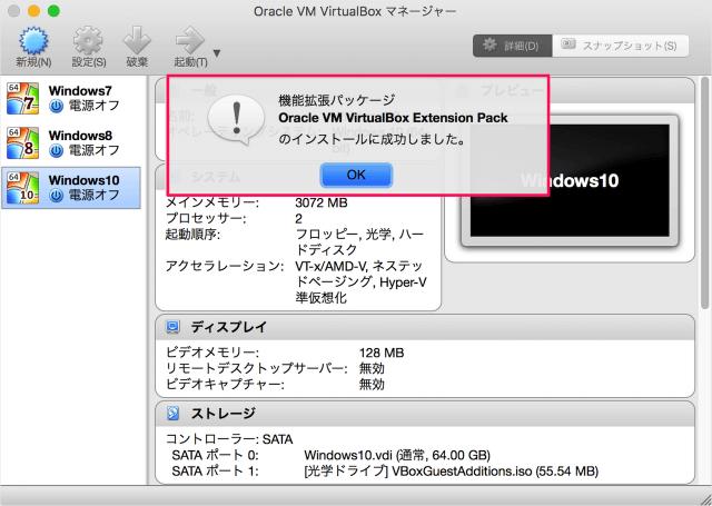 virtualbox-extension-pack-install-08
