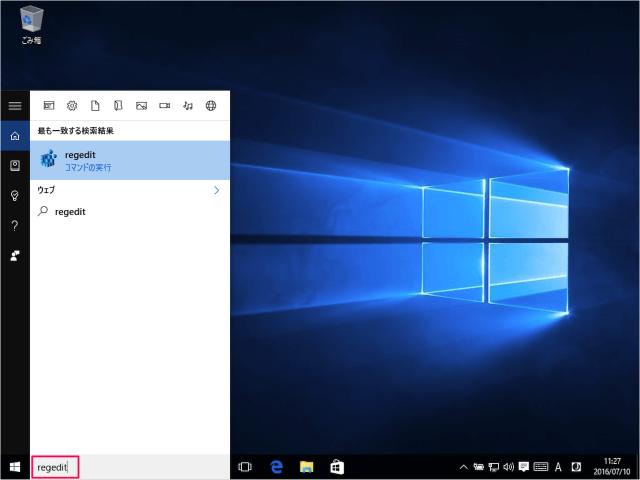 windows-10-open-registry-editor-03