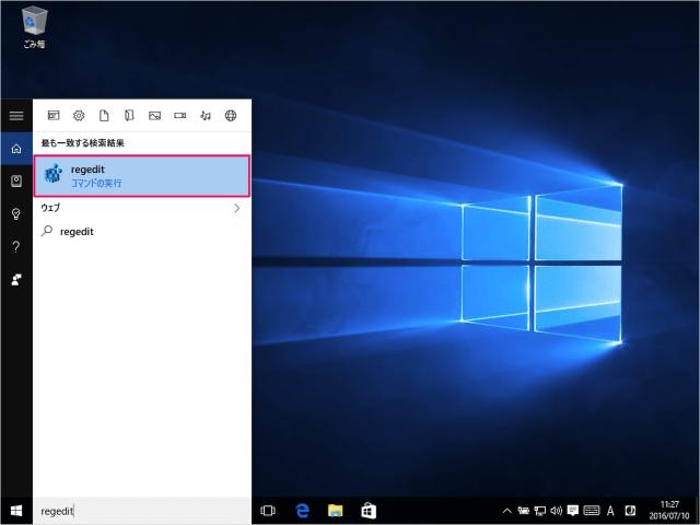 windows-10-open-registry-editor-04
