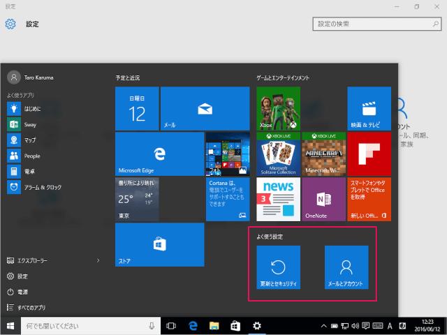 windows-10-settings-tile-icon-start-screen-00