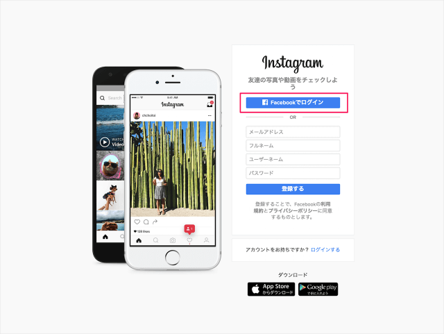 instagram-create-account-browser-02