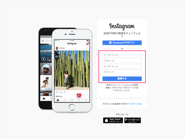instagram-create-account-browser-03