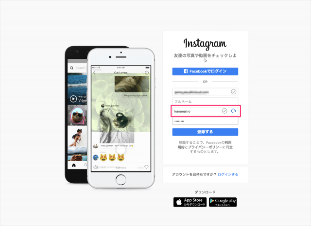 instagram-create-account-browser-04