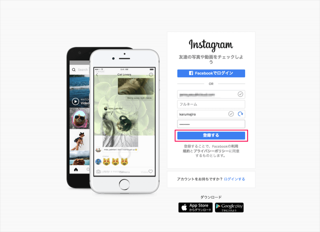 instagram-create-account-browser-05
