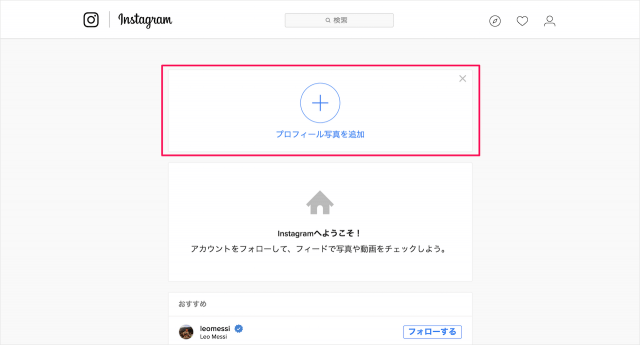 instagram-create-account-browser-07