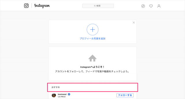 instagram-create-account-browser-08