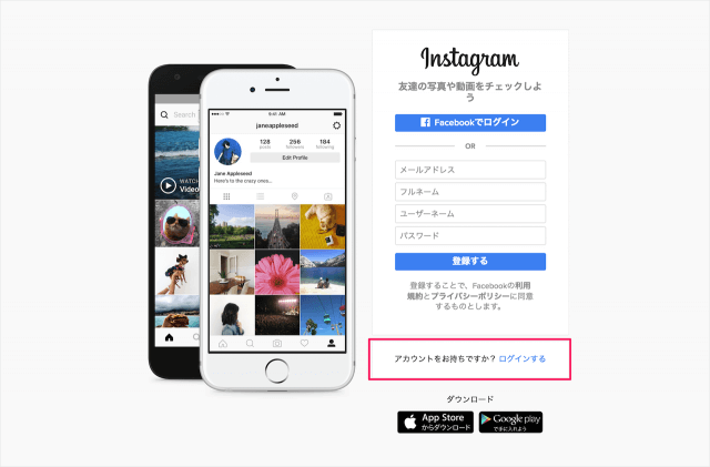 instagram-login-logout-01