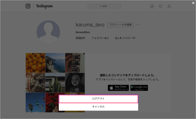 instagram-login-logout-07