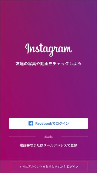 iphone-app-instagram-account-03