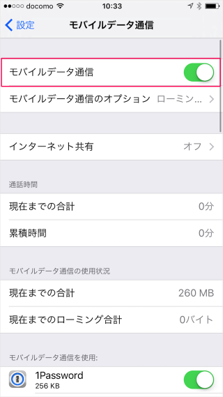 iphone-app-use-cellular-data-03