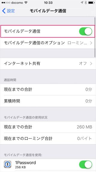 iphone-app-use-cellular-data-03
