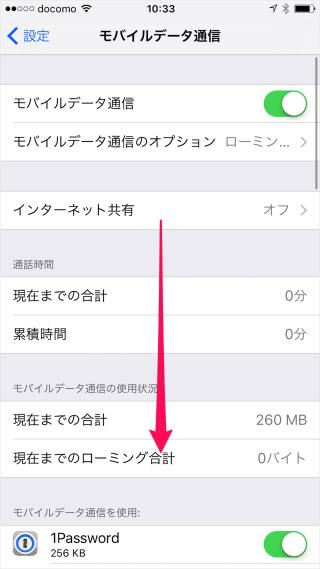 iphone-app-use-cellular-data-04