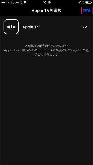 iphone-ipad-app-apple-tv-remote-10