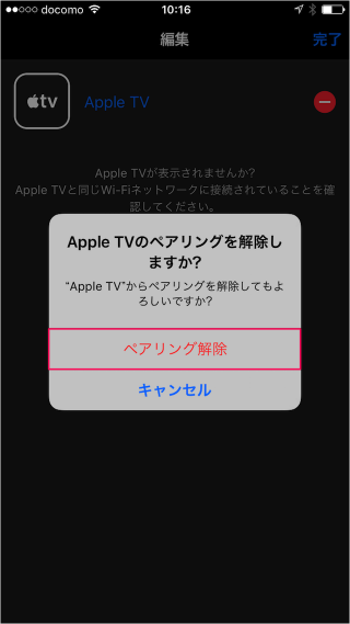iphone-ipad-app-apple-tv-remote-12