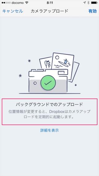 iphone-ipad-app-dropbox-camera-backgroud-upload-06
