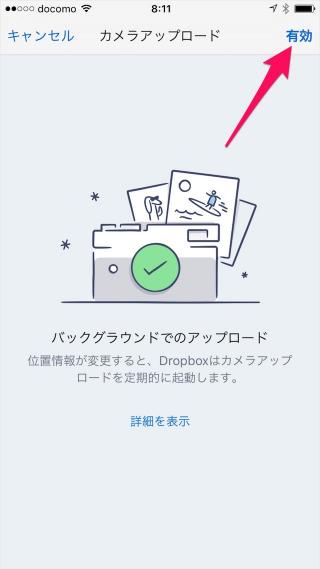 iphone-ipad-app-dropbox-camera-backgroud-upload-07
