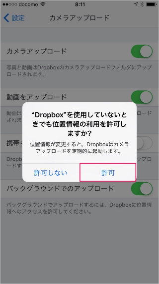 iphone-ipad-app-dropbox-camera-backgroud-upload-09