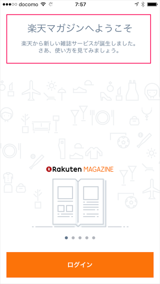 iphone-ipad-app-rakuten-magajin-03