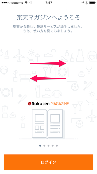 iphone-ipad-app-rakuten-magajin-04