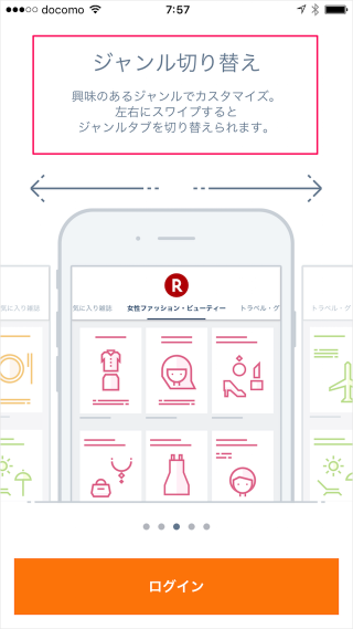 iphone-ipad-app-rakuten-magajin-06
