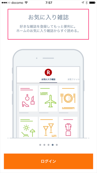 iphone-ipad-app-rakuten-magajin-07