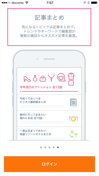 iphone-ipad-app-rakuten-magajin-08