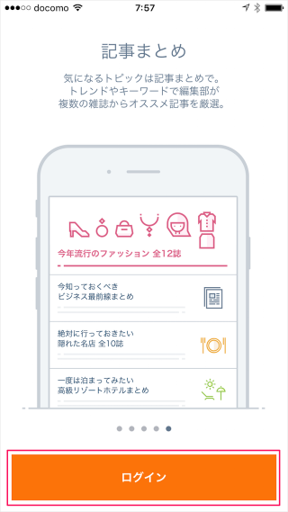 iphone-ipad-app-rakuten-magajin-09