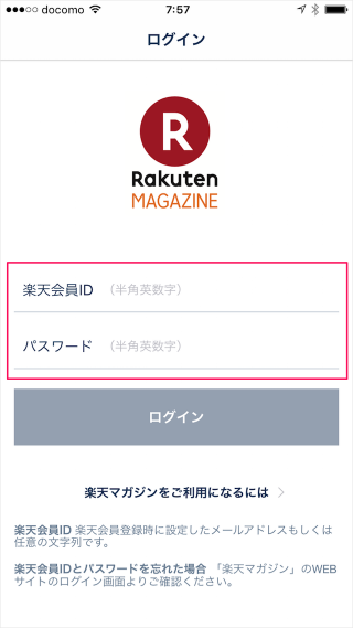 iphone-ipad-app-rakuten-magajin-10