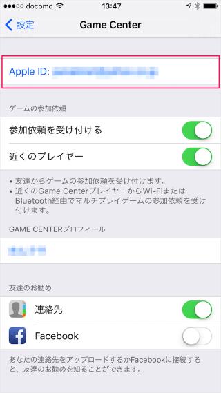 iphone-ipad-game-center-settings-04