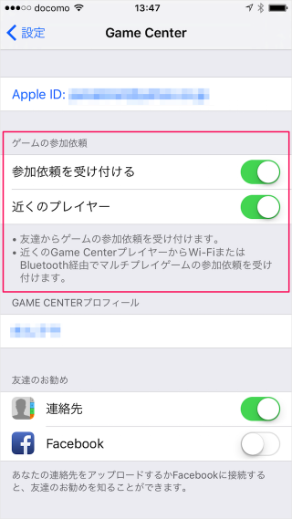 iphone-ipad-game-center-settings-05