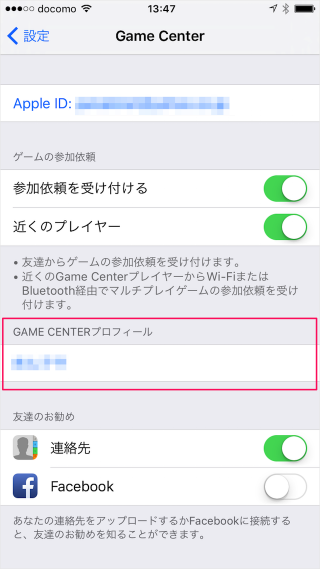iphone-ipad-game-center-settings-06