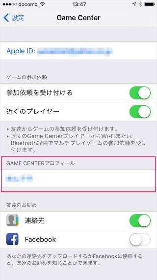 iphone-ipad-game-center-settings-06
