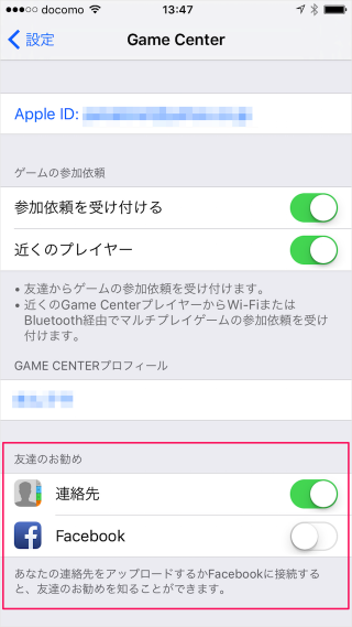 iphone-ipad-game-center-settings-07