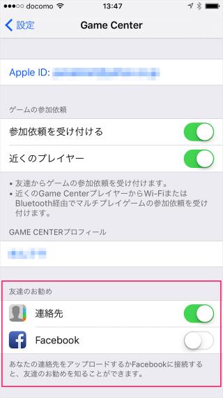iphone-ipad-game-center-settings-07